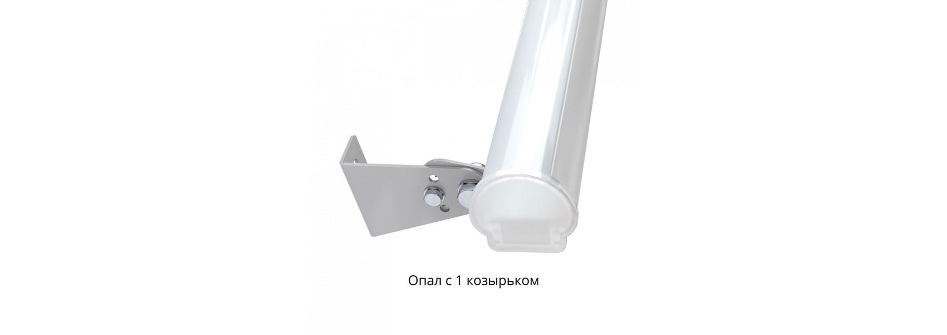 Модерн 10 1000мм 4000К Опал