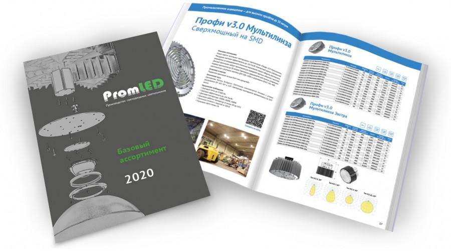 Новый базовый каталог светильников PromLED на 2020 год