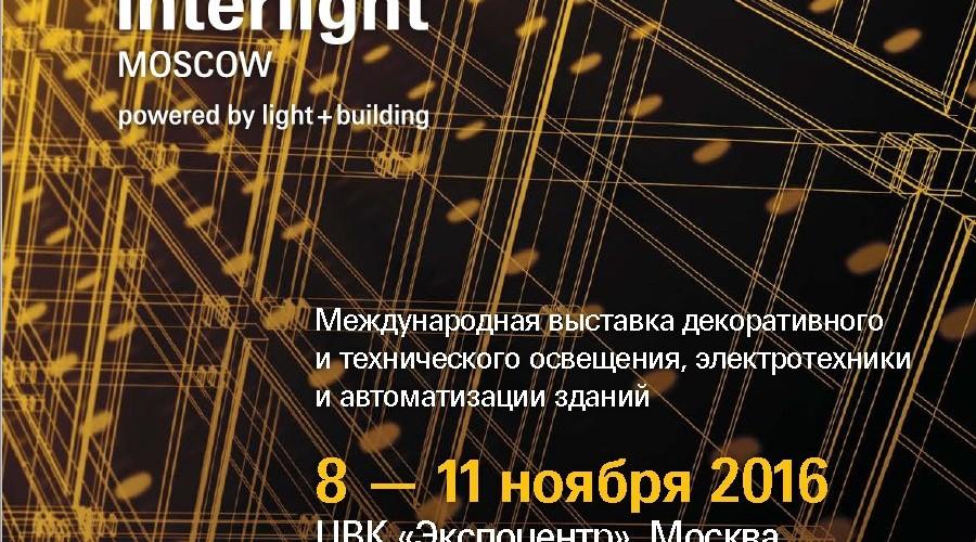 Мы на выставке Interlight Moscow 2016!