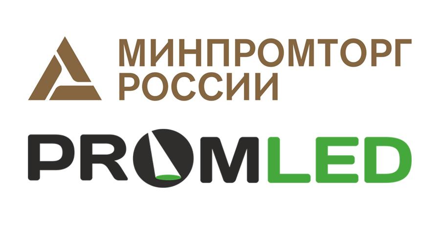 Светильники PromLED. Сделано в России.