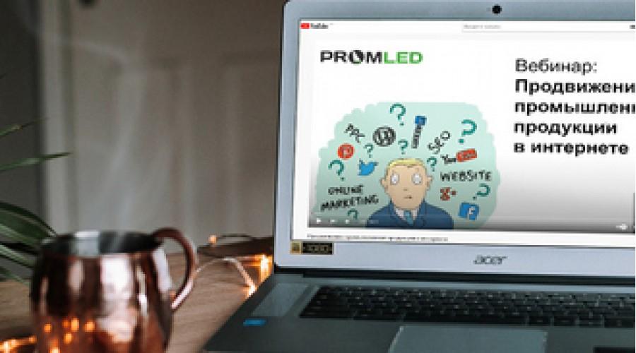 Прошел вебинар о продвижении продукции в интернете
