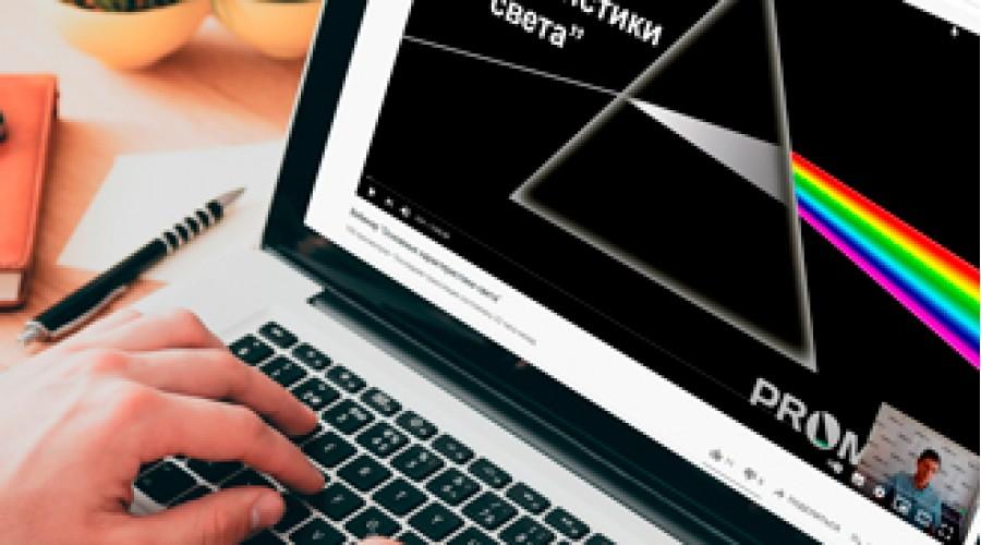 Стартовала серия обучающих вебинаров