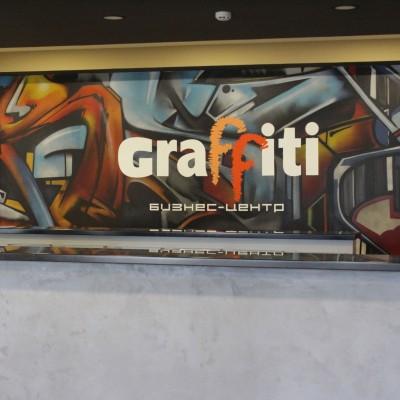 БЦ «Граффити»