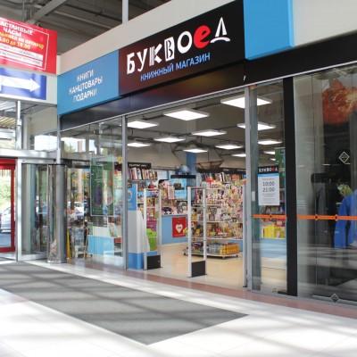 Магазин Буквоед