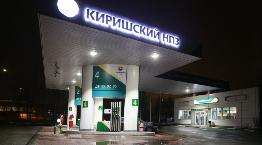 АЗС Киришский НПЗ