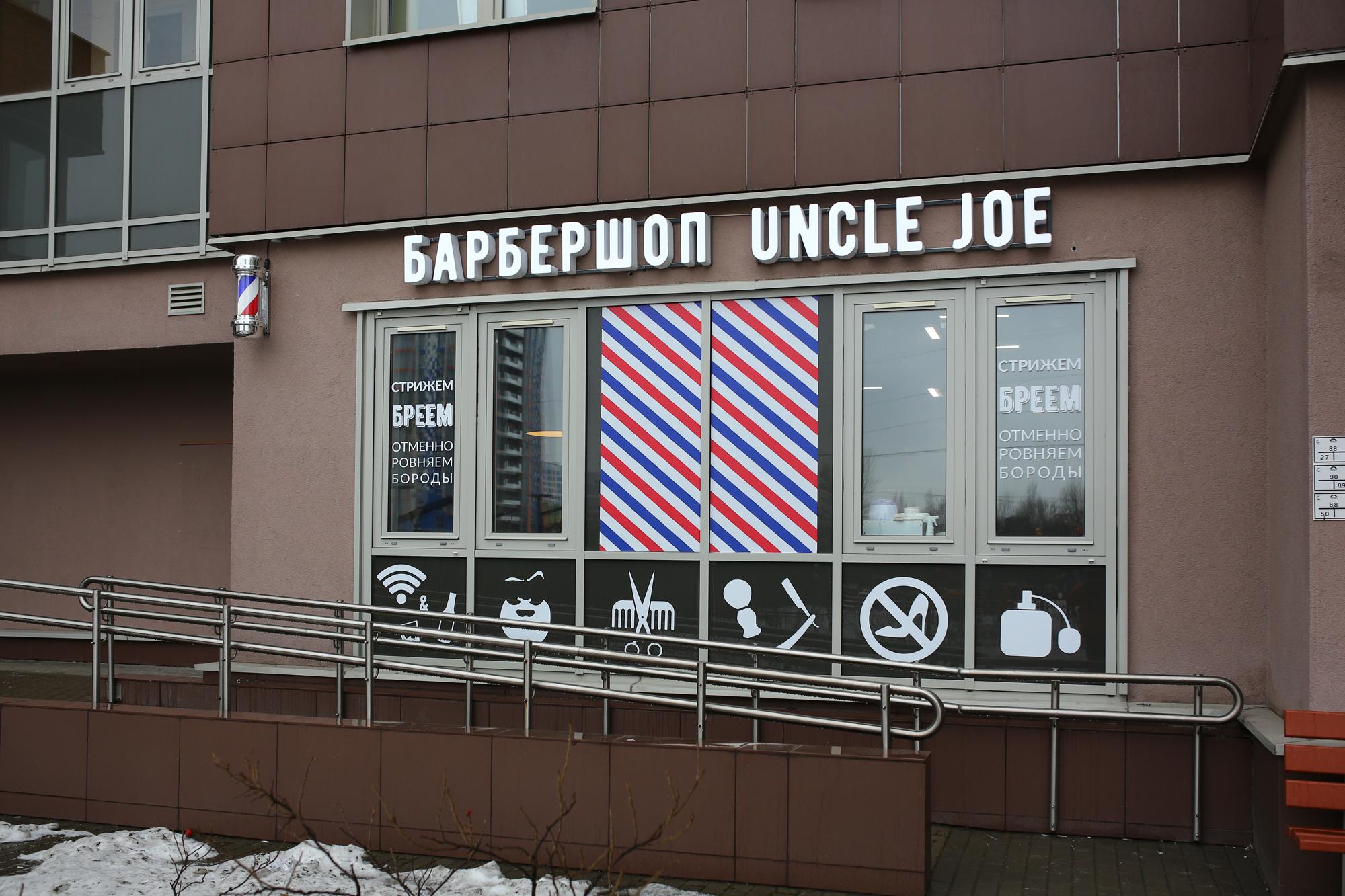 Освещение Barbershop Uncle Joe